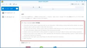 """Cloud Sync""アップデート詳細|パッケージのアップデート(7)~DiskStation DS218j"