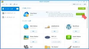 """Cloud Sync""をアップデート|パッケージのアップデート(7)~DiskStation DS218j"
