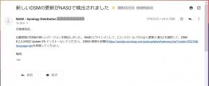 アップデートのメール通知|DSMのアップデート(5)~DiskStation DS218j