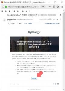 Gmail APIについてのメール|DSMのアップデート(5)~DiskStation DS218j