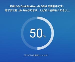 DSMアップデート中|DSMのアップデート(5)~DiskStation DS218j