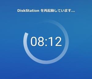 DSM再起動中|DSMのアップデート(5)~DiskStation DS218j
