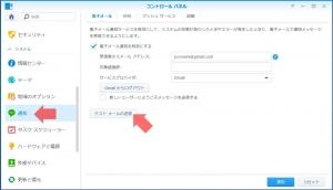 テスト送信|DSMのアップデート(5)~DiskStation DS218j