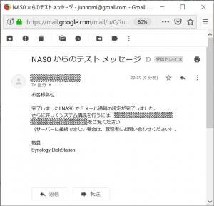受信したテストメール|DSMのアップデート(5)~DiskStation DS218j
