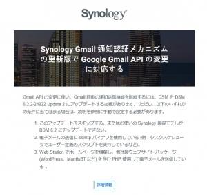 Google Gmail API の変更に対応するには