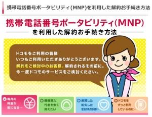 MNP引き留め工作その1|MNPをやってみた(2)~スマホ