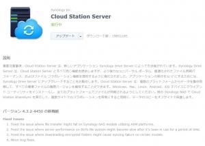 """""""Cloud Station Server"""" パッケージのアップデート(8)~DiskStation DS218j"""