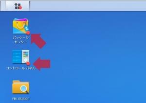アップデートのバッジ|DSMのアップデート(6)~DiskStation DS218j