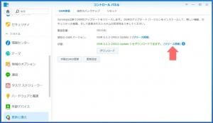 DSMのリリース情報|DSMのアップデート(6)~DiskStation DS218j
