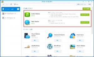 パッケージのアップデート通知|DSMのアップデート(6)~DiskStation DS218j