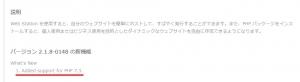 Web Stationのアップデート内容|DSMのアップデート(6)~DiskStation DS218j