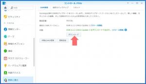 DSMアップデート開始|DSMのアップデート(6)~DiskStation DS218j