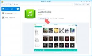Audio Stationのアップデート|パッケージのアップデート(9)~DiskStation DS218j