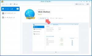 Web Stationのアップデート|パッケージのアップデート(9)~DiskStation DS218j