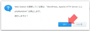 サービス停止の確認|パッケージのアップデート(9)~DiskStation DS218j