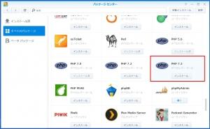 PHP7.3がインストール可能に|パッケージのアップデート(9)~DiskStation DS218j