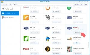 インストール|PHP 7.3を使う(その1)~DiskStation DS218j