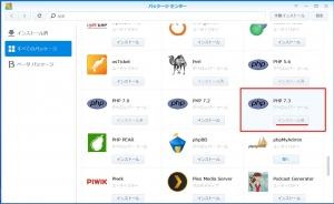 インストール完了|PHP 7.3を使う(その1)~DiskStation DS218j
