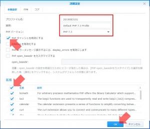 PHPプロファイルの保存 PHP 7.3を使う(その1)~DiskStation DS218j