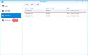 仮想ホストを選択|PHP 7.3を使う(その1)~DiskStation DS218j