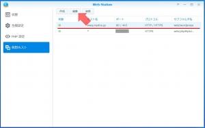 仮想ホストを編集|PHP 7.3を使う(その1)~DiskStation DS218j