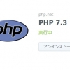 PHP 7.3を使う~DiskStation DS218j