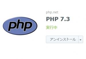 PHP 7.3パッケージ