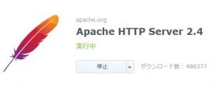 Apache 2.4パッケージ