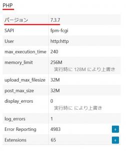 PHPのステータス|Query Monitorプラグイン~WordPress