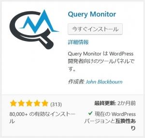 Query Monitorプラグイン