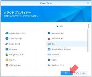 Boxを新規追加|Cloud Syncを使う(3)~DiskStation DS218j