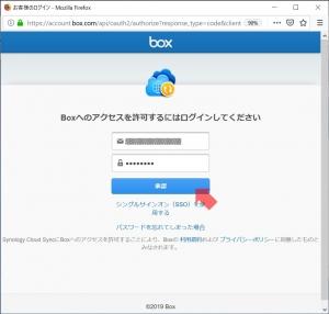Boxへログイン|Cloud Syncを使う(3)~DiskStation DS218j