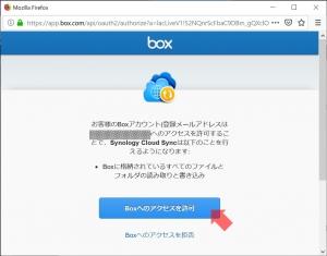Boxへの接続の確認|Cloud Syncを使う(3)~DiskStation DS218j
