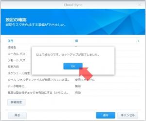 Boxへ接続完了|Cloud Syncを使う(3)~DiskStation DS218j
