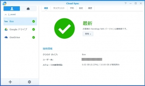 Boxとの同期完了|Cloud Syncを使う(3)~DiskStation DS218j