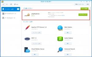 phpMyAdminのアップデート通知|パッケージのアップデート(10)~DiskStation DS218j
