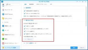 警告音の設定|ハードウェアと電源の設定(1)~DiskStation DS218j