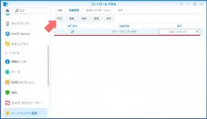 次の設定を開く|ハードウェアと電源の設定(2)~DiskStation DS218j