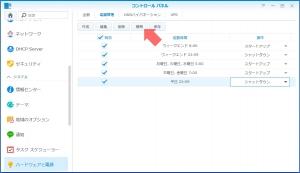 概略を開く|ハードウェアと電源の設定(2)~DiskStation DS218j