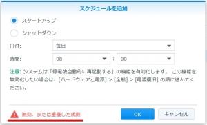設定に間違いがあるとき|ハードウェアと電源の設定(2)~DiskStation DS218j