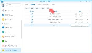 保存して確定|ハードウェアと電源の設定(2)~DiskStation DS218j
