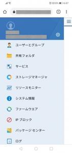 DSM mobile トップ