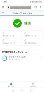 ストレージマネージャ|DSM mobileを使う~DiskStation DS218j