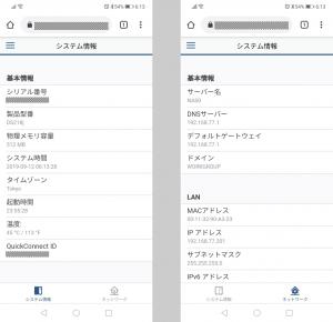 システム情報|DSM mobileを使う~DiskStation DS218j
