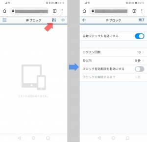 IP ブロック|DSM mobileを使う~DiskStation DS218j