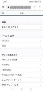 ログ|DSM mobileを使う~DiskStation DS218j