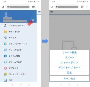 設定アイコンをタップ|DSM mobileを使う~DiskStation DS218j