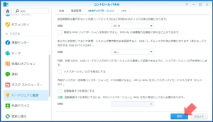 HDDハイバネーションを開く|ハードウェアと電源の設定(3)~DiskStation DS218j