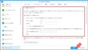 IPアドレスブロックの設定|不正ログインをIPアドレスでブロックする~DiskStation DS218j