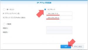 ホワイトリストに登録|不正ログインをIPアドレスでブロックする~DiskStation DS218j